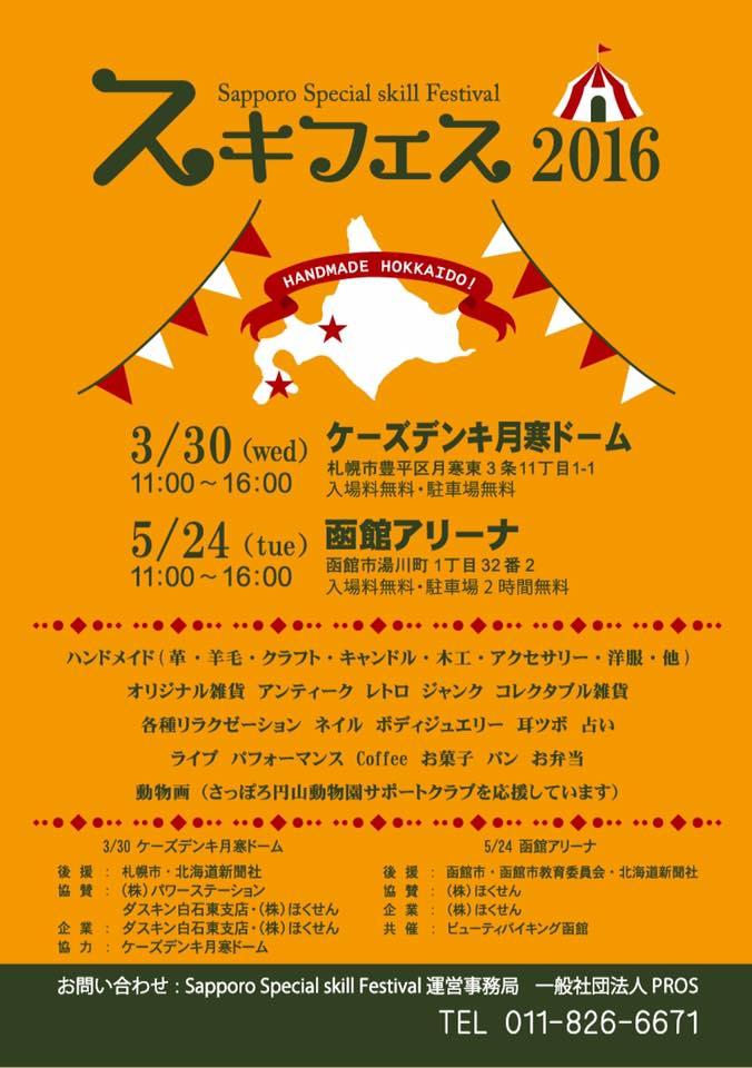 http://www.wellnet-j.jp/information/img/11148718_474772759384958_1529010919011572800_n.jpg