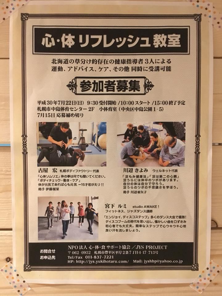 http://www.wellnet-j.jp/information/img/35820170_1805994936132950_1975620570305265664_n.jpg