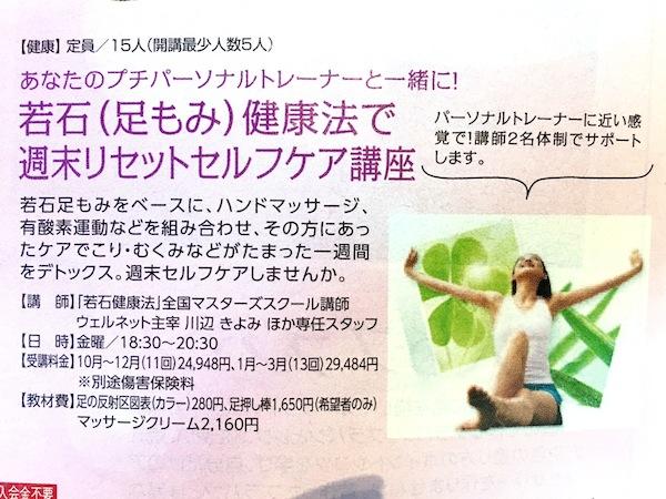 http://www.wellnet-j.jp/information/img/FullSizeRender.jpg