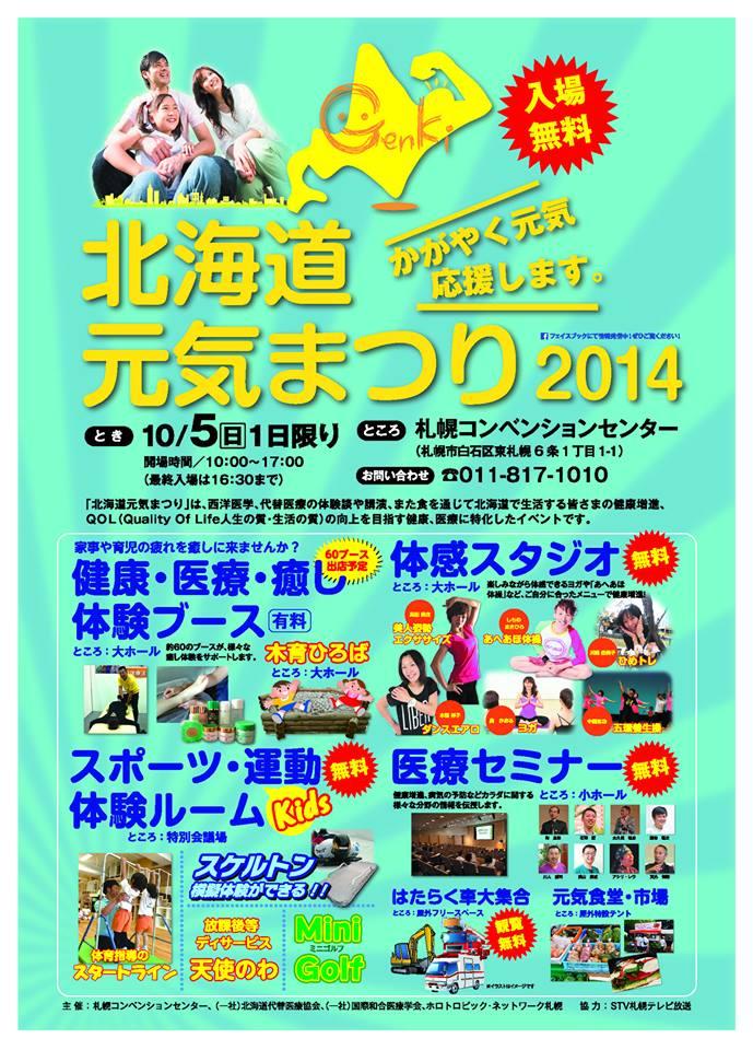 http://www.wellnet-j.jp/information/img/genki2014.jpg